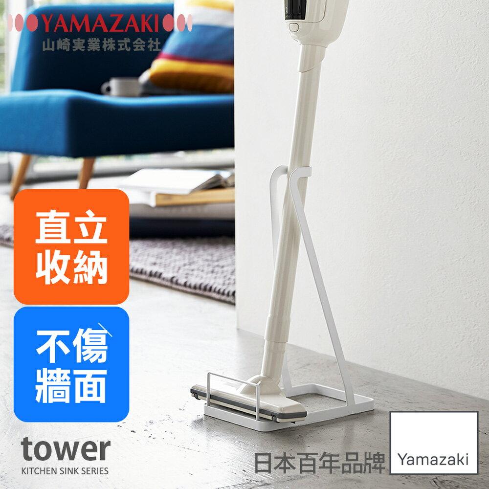 日本【YAMAZAKI】 tower 立式吸塵器收納架(白)★dyson吸塵器專用架,適用V6.V7.V8.V10.V11系列,各品牌直立式吸塵器架 0