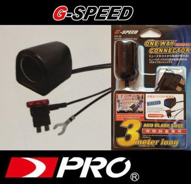 權世界@汽車用品 G-SPEED 單孔電源擴充插座保險絲座3m配線式ACU平型保險絲點煙器 PR-36