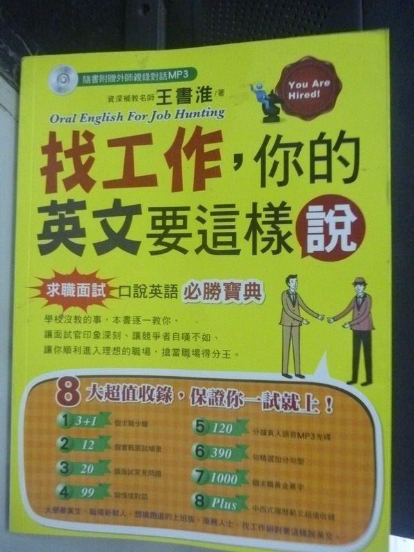 【書寶二手書T4/語言學習_PKT】找工作,你的英文要這樣說_楊書淮_附光碟
