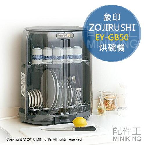 【配件王】日本代購 ZOJIRUSHI 象印 EY-GB50 洗碗乾燥機 烘碗機 抗菌 節電 高溫乾燥