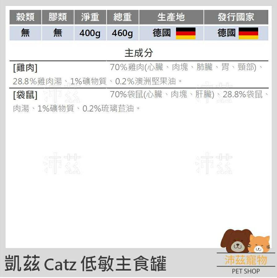 ►沛茲寵物◀凱茲 Catz 低敏主食罐 無膠 低敏 主食罐 貓罐 貓 罐 Finefood 400g