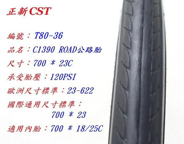 《意生》【正新700x23C公路車內外胎一車份:2外胎+2各式氣嘴內胎】CSTC1390700*23公路車單車