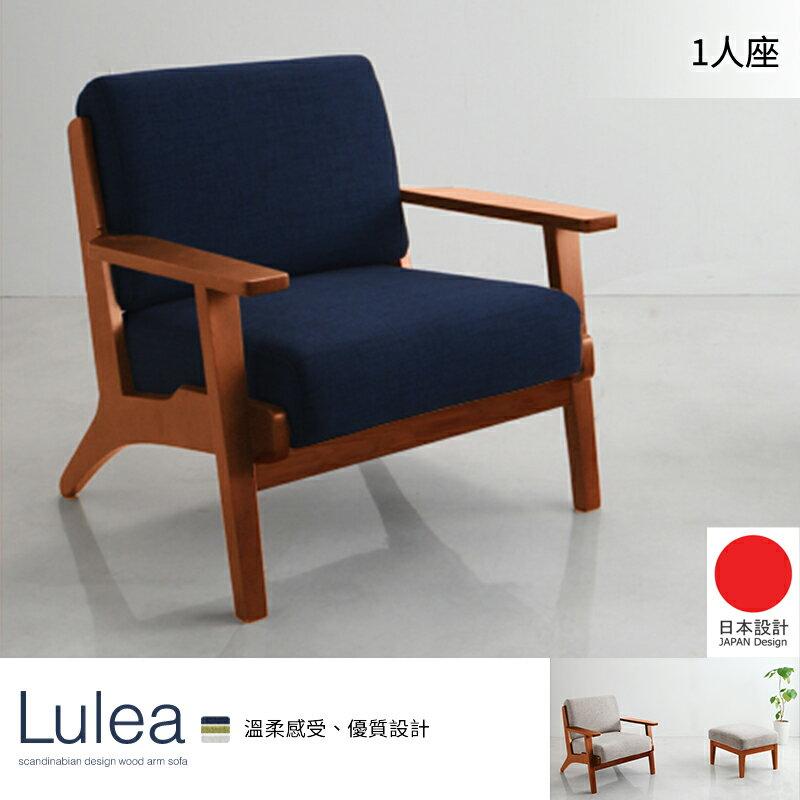 ~ 林製作所~Lulea北歐款木製扶手沙發  單人座  布沙發  1P