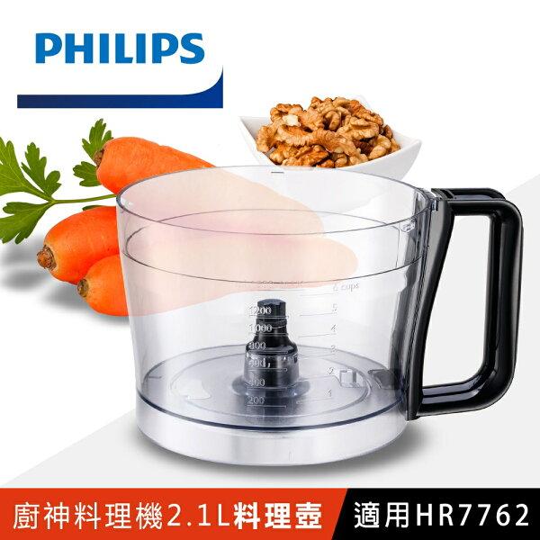 【飛利浦PHILIPS】廚神料理機2.1L料理壺(CL12058)