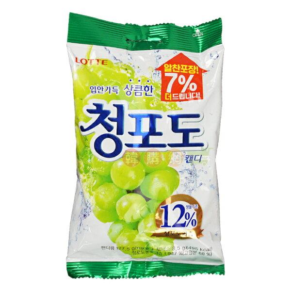 【韓購網】韓國樂天青葡萄糖果127.5g★大顆,就像吃一顆葡萄喔★LOTTE樂天糖果韓國必買韓國零食