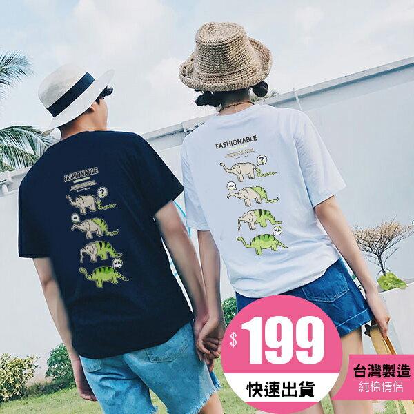 ◆快速出貨◆T恤.可客製化.情侶裝.純棉短T.MIT台灣製.班服.蛇吞象=恐龍【YC543】可單買.艾咪E舖
