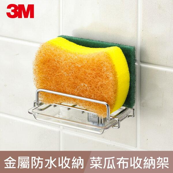 3M寢具家電mall:【3M】無痕金屬防水收納系列-菜瓜布收納架