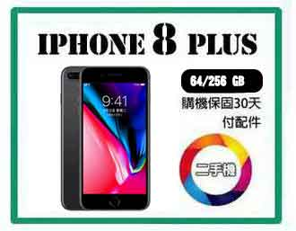 Apple iPhone 8 Plus 太空灰 64g/256G 附配件 售後保固30天