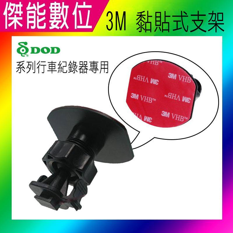 3M VHB 膠單勾車架 黏貼式 360度旋轉 車用支架 行車紀錄器適用 DOD MIO PAPAGO VICO