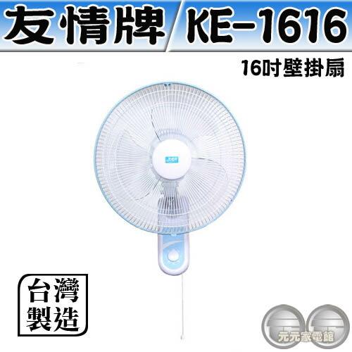 友情16吋壁掛扇KE-1616「台灣製造」