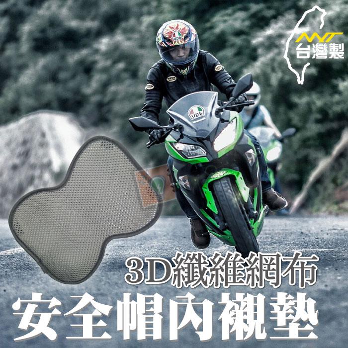 ORG《SD1167a》台灣製~竹炭 3D纖維網布 安全帽內襯 安全帽襯墊 安全帽內襯墊 內襯套 透氣內襯 騎士用品