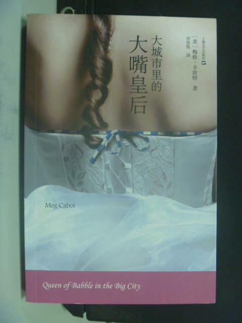 【書寶二手書T2/翻譯小說_LBX】大城市裡的大嘴皇後_梅格‧卡波特_簡體