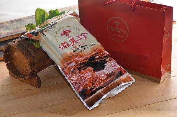 【滋美珍肉乾】年度金牌大賞蒜味肉紙禮盒265g(行家必買)★每日現烤~新鮮美味★網路價:$7502盒免運