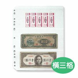 珠友 7723 鈔票典藏內頁(大)橫三格/5張入