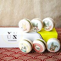YUZU減糖馬卡龍節慶設計款♥過年伴手禮首選♥網友評價最好吃馬卡龍♥-YUZU PATISSERIE-美食特惠商品
