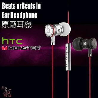 【超靚】【免運費】HTC Beats urBeats In Ear Headphone 原廠耳機 / HTC 原廠耳機 / Beats 耳機 / Beats / HTC 耳機 / HTC原廠耳機