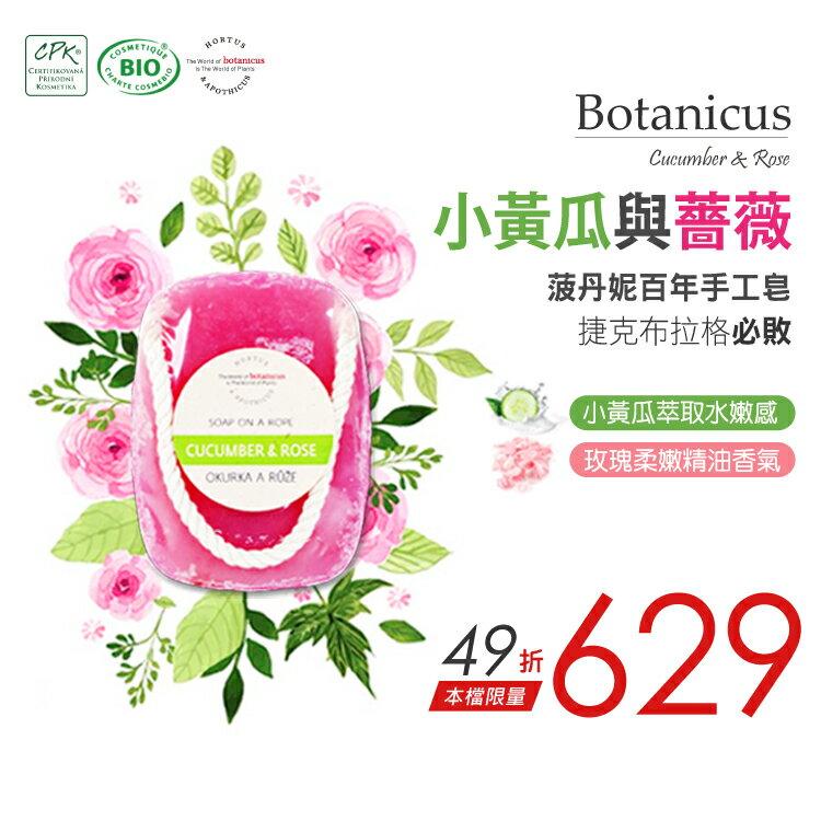 捷克菠丹妮 天然有機玫瑰&小黃瓜懸掛式手工皂 botanicus SP嚴選家 聖誕交換禮物