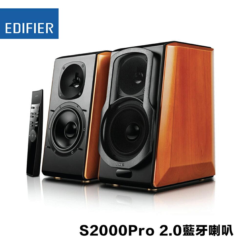 EDIFIER S2000Pro 2.0藍牙喇叭 台灣公司貨 一年保固 官網登錄可延保