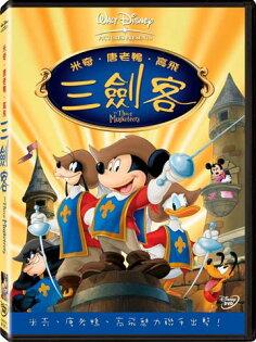 米奇、唐老鴨、高飛三劍客DVD