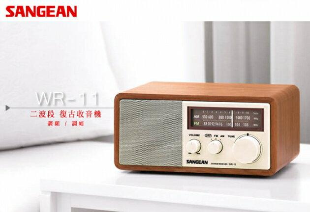 SANGEAN 山進 二波段復古式收音機 (WR-11)