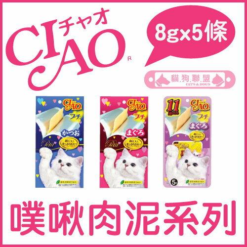 +貓狗樂園+ 日本CIAO【噗啾肉泥。三種口味。8gx5條】69元 - 限時優惠好康折扣