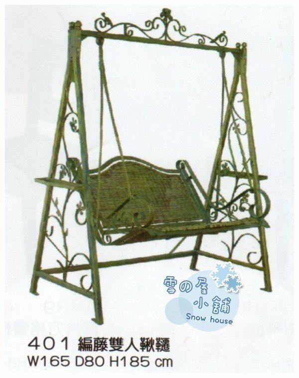 ╭☆雪之屋小舖☆╯401P21編藤雙人鞦韆/吊籃系列/ 雙人搖椅-- 原價$12000