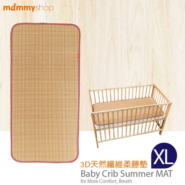 媽咪小站 - 3D天然纖維柔藤墊 -XL 70x130cm  (美規嬰兒床墊適用) 0