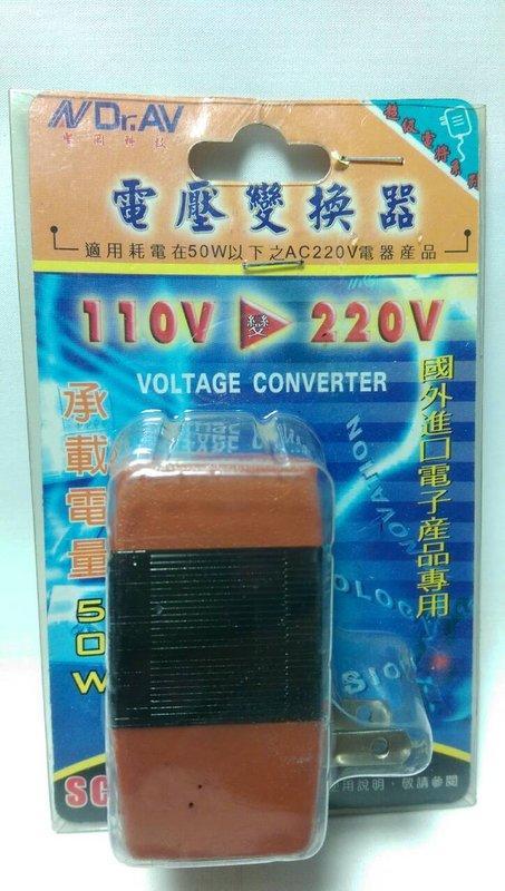 ~八八八~e網購~~電壓變換器110V變220V SC~50~890193 電壓轉換器 電