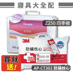 送防蟎枕!【3M】Z250 四季被 標準雙人~送AP-CT302加厚型防蟎枕心 (棉被/枕頭/寢具/原廠貨)