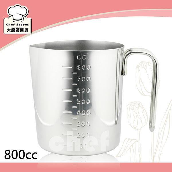 斑馬牌不銹鋼刻度量杯拉花杯800cc有標明刻度-大廚師百貨