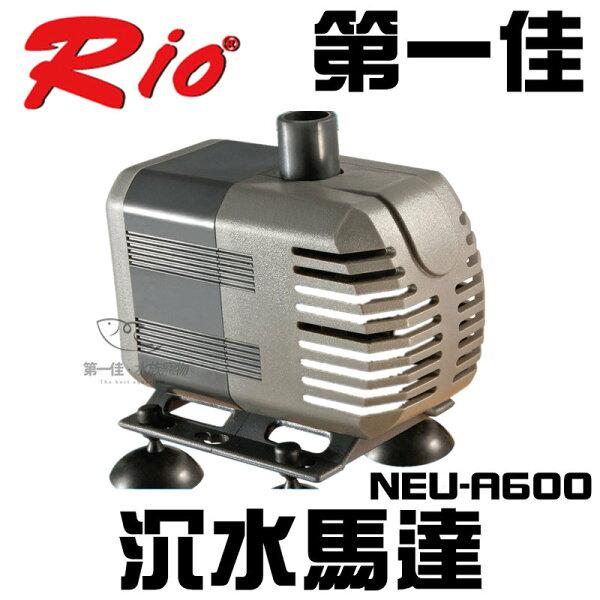 [第一佳水族寵物]台灣RIONEU-A600沉水馬達(600LH)免運