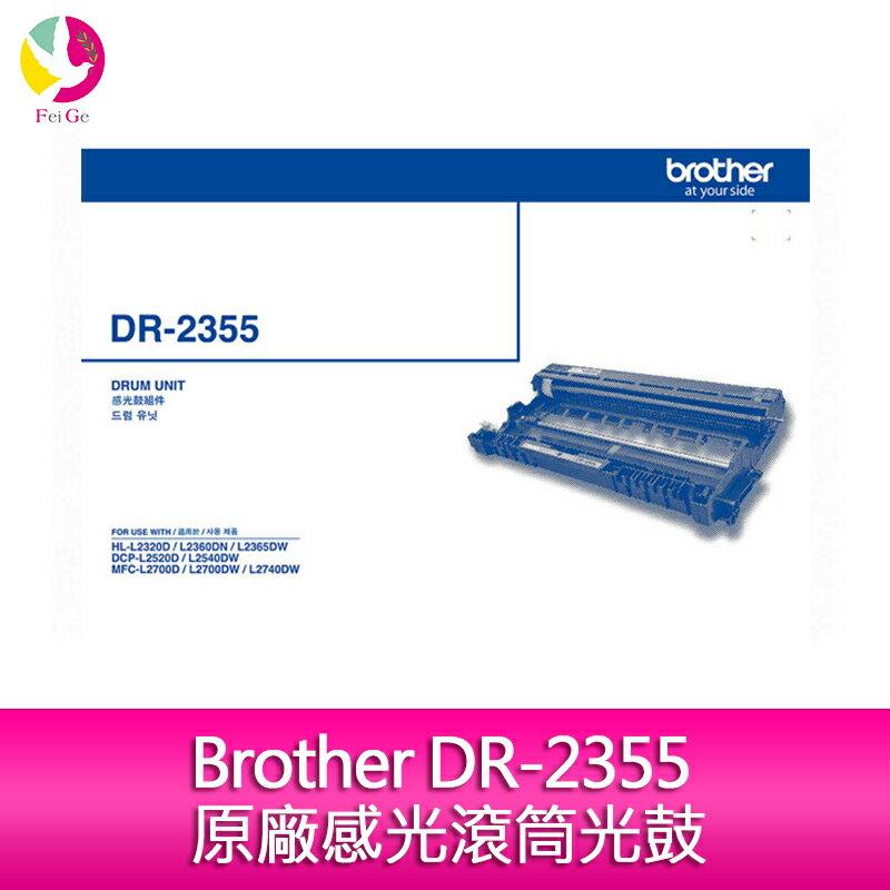 Brother DR-2355 原廠感光滾筒光鼓 適用 HL-L2320D/L2360DN/HL/L2365DW/L2700DW//L2700D/L2740DW