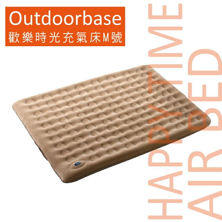 日野戶外~【Outdoorbase】歡樂時光充氣床(M號) 充氣床 床墊 氣墊 雙床 睡墊 24042