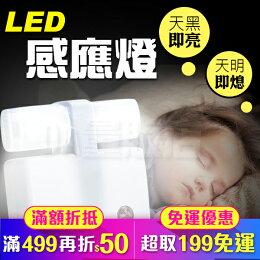 LED小夜燈 感應燈 自動小夜燈 電燈 省電