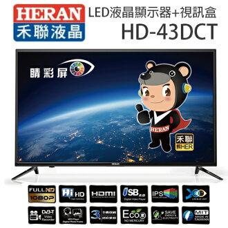 HERAN 禾聯 HD-43DCT 43吋 LED 液晶顯示器+視訊盒【不附帶安裝】