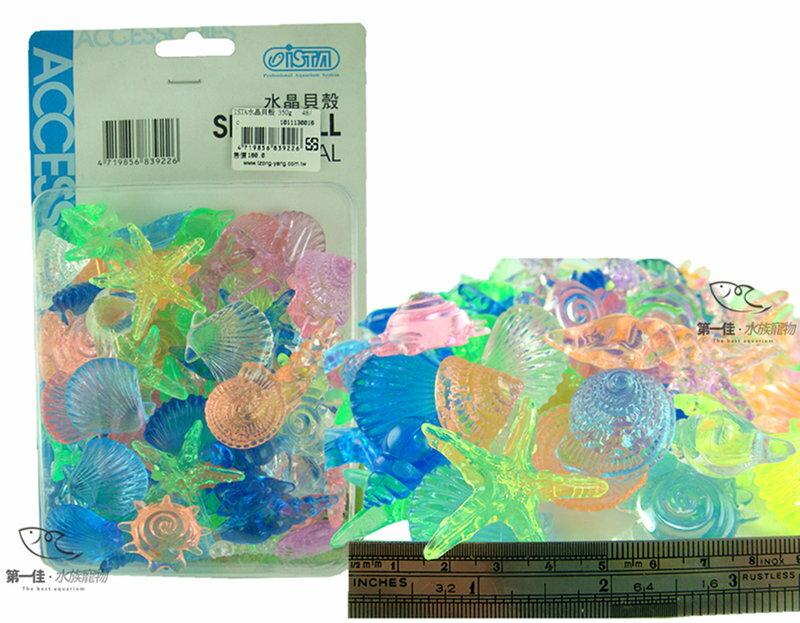 [第一佳 水族寵物] 台灣伊士達ISTA 底床裝飾品 [水晶貝殼-350g]