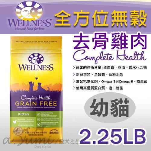 《Wellness寵物健康》全方位無穀幼貓雞肉2.25磅CHGF貓飼料 / 獲WDJ
