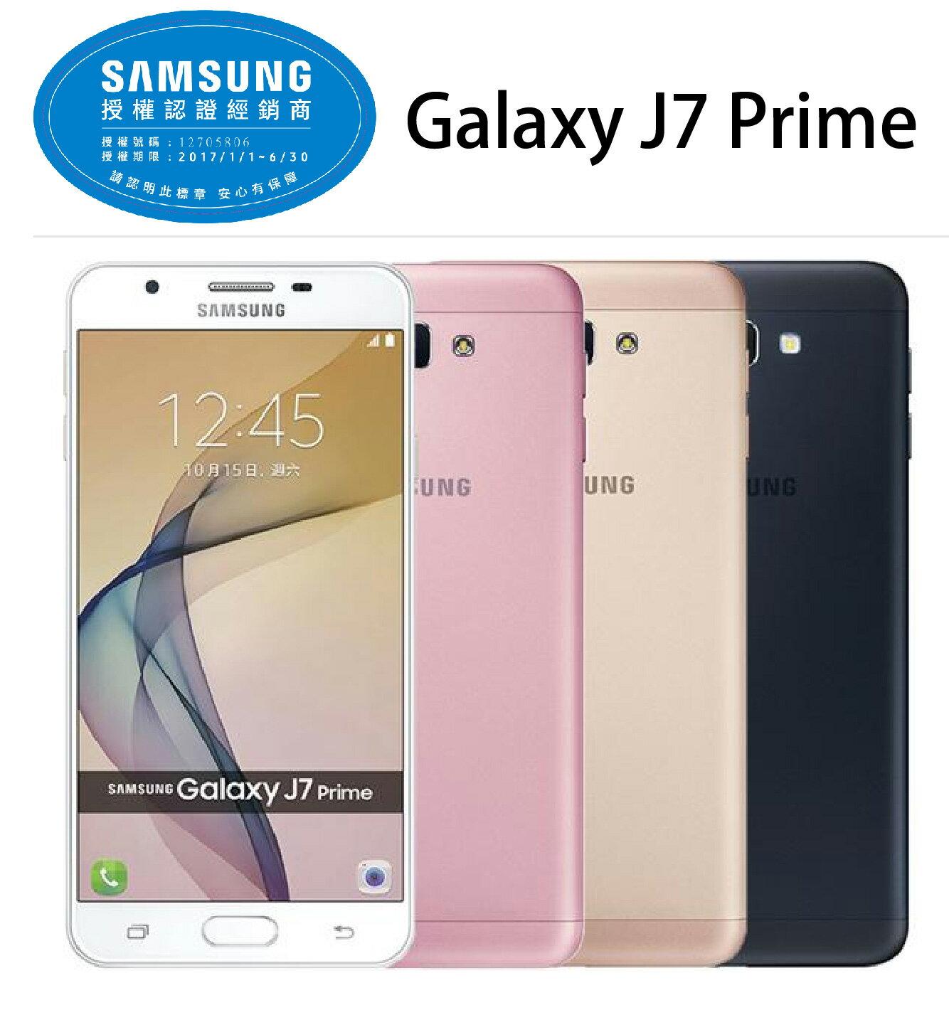 Samsung Galaxy J7 Prime 3G/32G 白金/黑/粉[6期零利率]