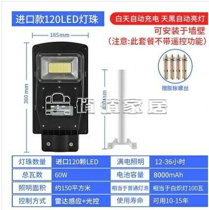 (快速)太陽能燈太陽能庭院燈戶外路燈超亮大功率家用新農村照明LED天黑自動感應 交換禮物