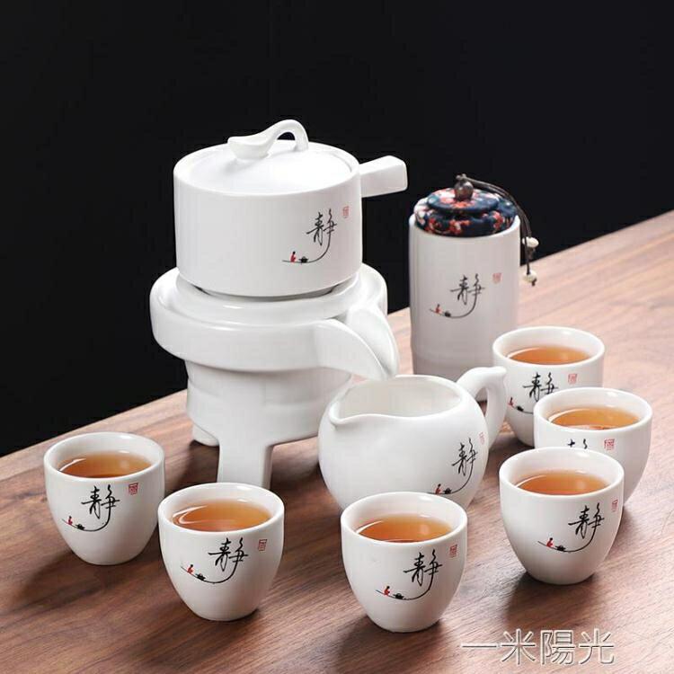懶人全自動創意石磨旋轉出水功夫泡茶器紫砂茶具套裝家用陶瓷茶壺yh