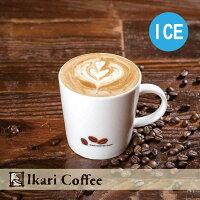 樂天售票-【怡客咖啡】拿鐵咖啡(冰) ★第二杯5折★咖啡寄杯★即買即用★電子票券-怡客咖啡ikari Pickup店