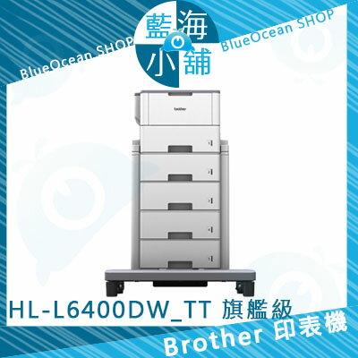 Brother HL~L6400DW_TT 超高速旗艦級無線黑白雷射印表機附塔匣 節省能源