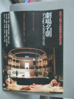 【書寶二手書T1/設計_YAX】劇場名朝-當代大師李名覺的舞台設計美學_王孟超, 戴伯特.烏