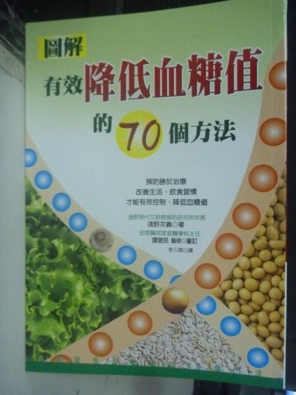 【書寶二手書T6/醫療_LLL】有效降低血糖值的70個方法_淺野次義