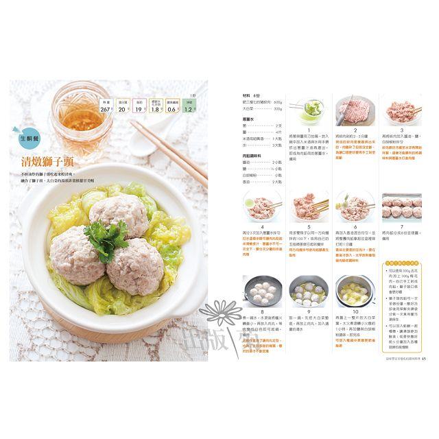低醣生酮廚房:小小米桶親身實踐-不挨餓、超美味、好省時的健康享瘦配方! 3