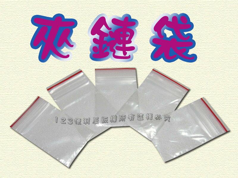 PE 夾鍊袋 2號100入 食品密封夾鏈袋 透明包裝袋 糖果袋 食品袋 中藥袋【DY282】◎123便利屋◎