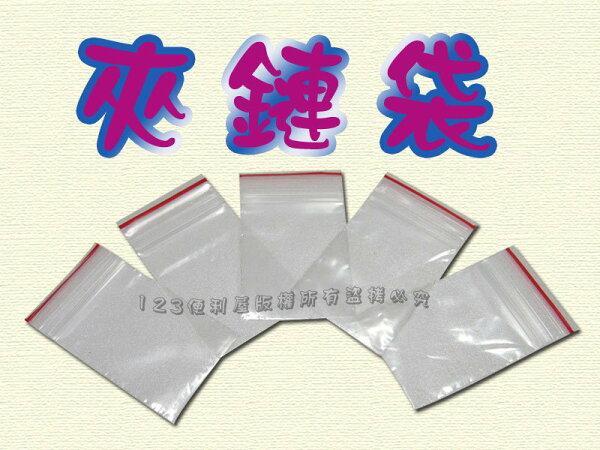 123便利屋:PE夾鍊袋4號100入食品密封夾鏈袋透明包裝袋糖果袋食品袋中藥袋【DY284】◎123便利屋◎