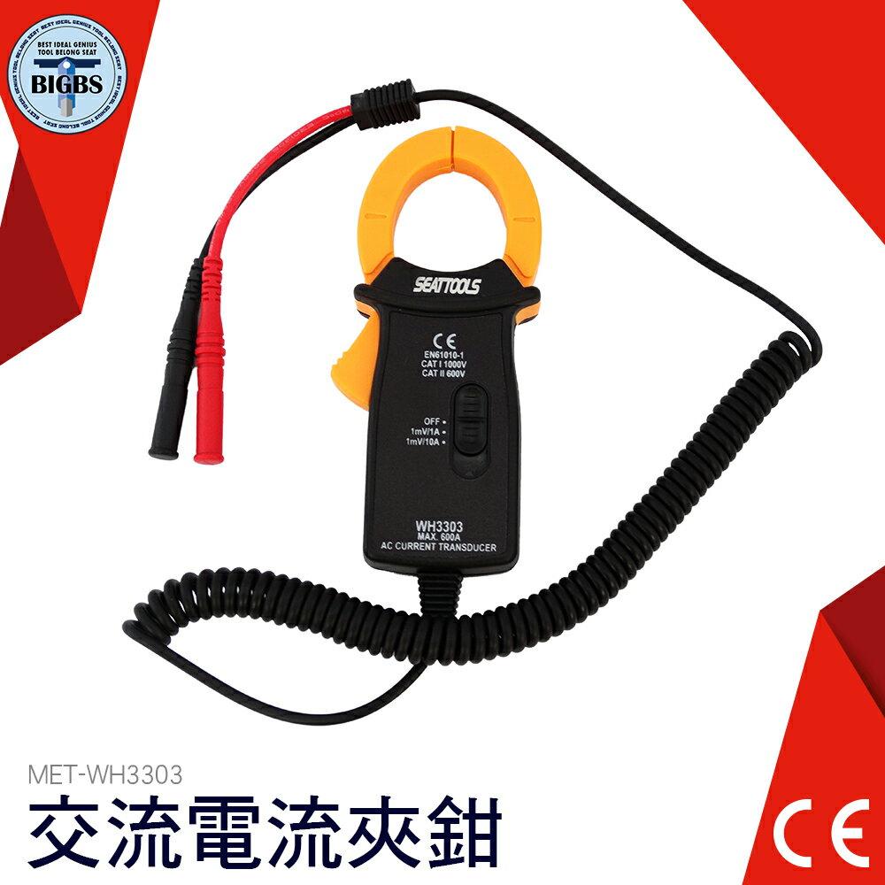 利器 DH3303 勾表轉換器 啟動電流測量 交流鉤表 大電流600A 電壓電流轉換器 電流鉤