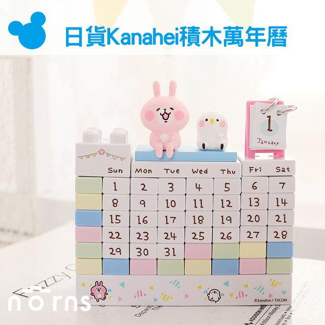 NORNS【日貨Kanahei積木萬年曆】正版 桌上曆 立體 月曆卡娜赫拉 日曆P助&兔兔 小動物公仔