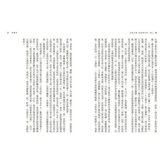 古龍評傳三部曲之2:武學古龍-古龍武學與武藝地圖 5